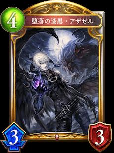 堕落の漆黒・アザゼル