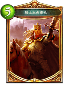 騎士王的威望