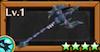 呪われし竜槍のアイコン