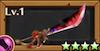 天神鳴剣のアイコン