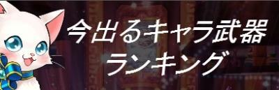 新キャラ/新武器_アイコン