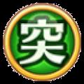 突_アイコン