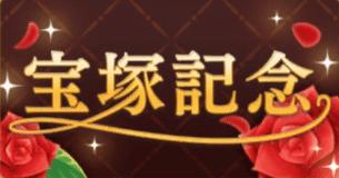宝塚記念のアイコン