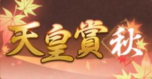 天皇賞秋のアイコン