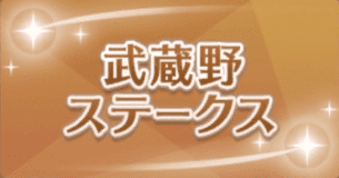 武蔵野ステークスのアイコン