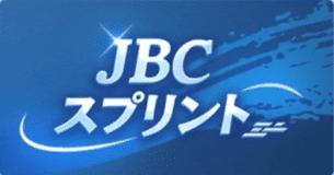 JBCスプリントのアイコン