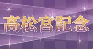 高松宮記念のアイコン