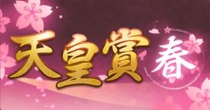 天皇賞春のアイコン