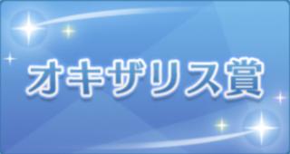 オキザリス賞のアイコン