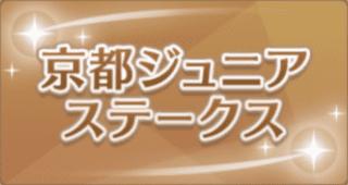 京都ジュニアステークスのアイコン