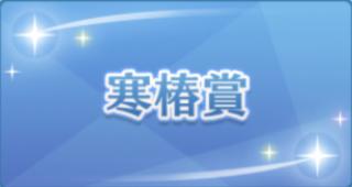 寒椿賞のアイコン