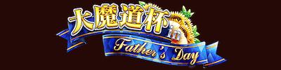 大魔道杯 in Father