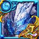 巨氷の騎士