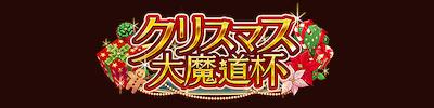クリスマス大魔道杯2020