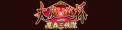 大魔道杯with魔轟三鉄傑バナー