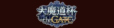 大魔道杯 the GATEバナー
