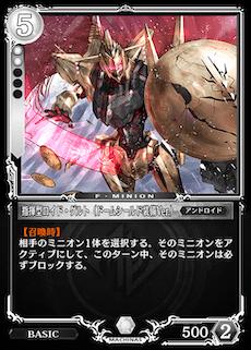 指揮型ロイド・ゲルト(ドームシールド装備Ver.)