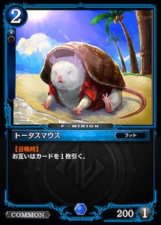 トータスマウス