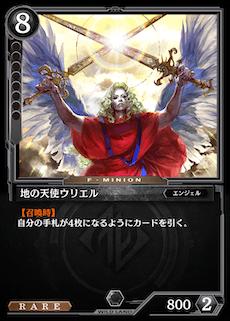 地の天使ウリエル