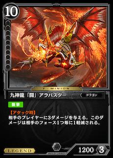 九神龍「闘」アラバスター