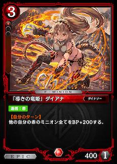 「導きの竜姫」ダイアナ