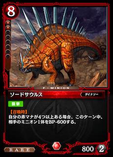 ソードサウルス