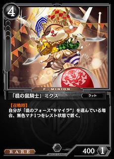 「混の鼠騎士」ミクス
