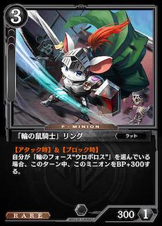 「輪の鼠騎士」リング