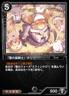 「聖の鼠騎士」ホリィ