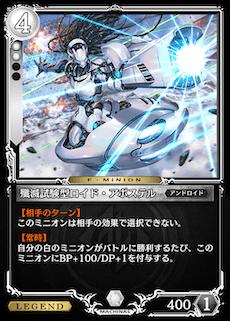 殲滅試験型ロイド・アポステル
