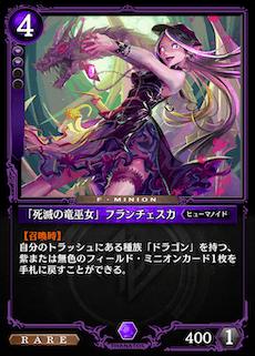 「死滅の竜巫女」フランチェスカ