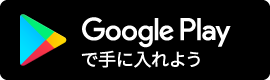 GooglePlayで手に入れよう