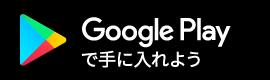 GooglePlay에서 손에 넣자