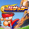 パワフルサッカー