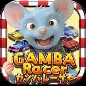 GAMBA RACER(ガンバレーサー)