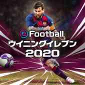 eFootball ウイニングイレブン 2020 (ウイイレ 2020)