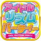 アイドルリズムパーティー リアルアイドルの音楽ゲーム
