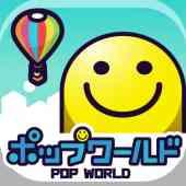 ポップワールド -POP WORLD-の画像