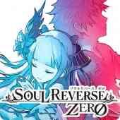 SOUL REVERSE ZERO(ソウルリバース ゼロ)