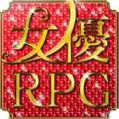 女優RPG