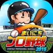 まいにちプロ野球の画像
