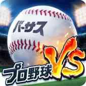 プロ野球バーサスの画像