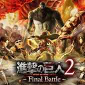 進撃の巨人2 -Final Battle-の画像