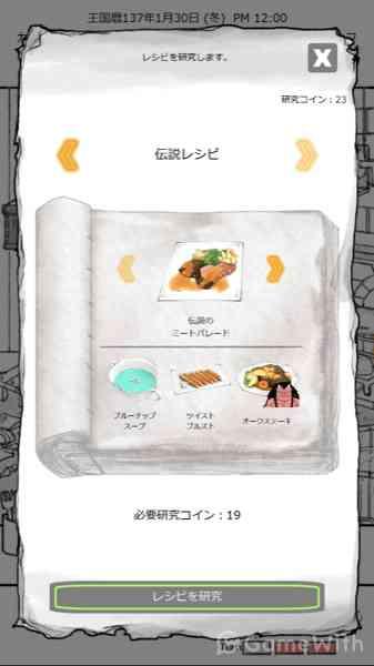 レシピ研究