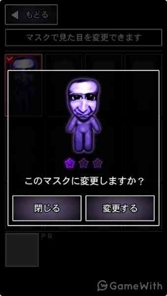 マスク機能