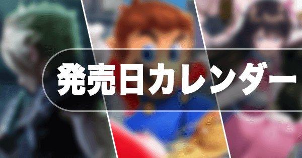 PS4&ニンテンドースイッチ 新作ゲーム発売日カレンダー のアイキャッチ