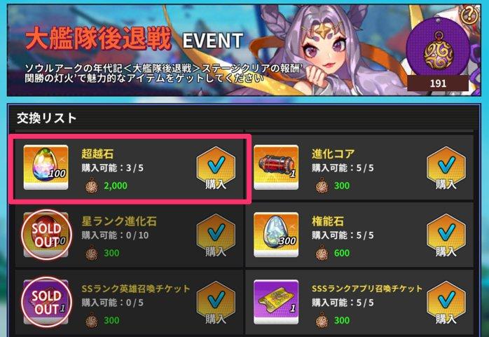 イベント報酬