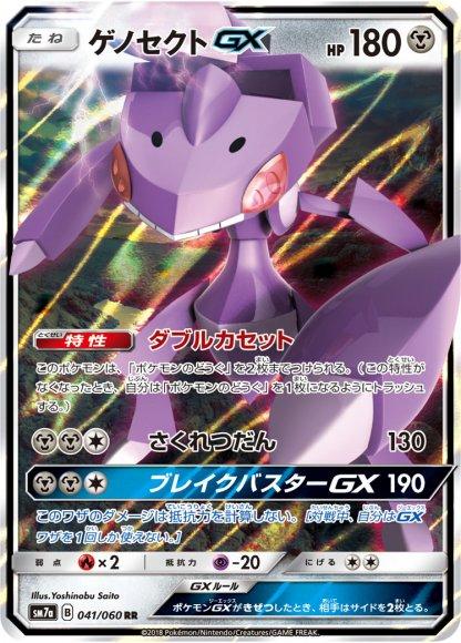 ゲノセクトGXのカード