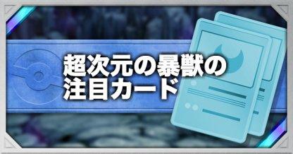 超次元の暴獣の注目カードアイキャッチ