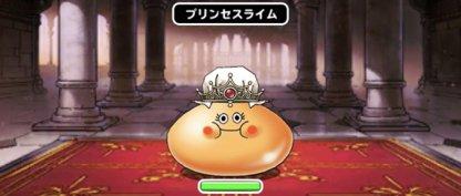 プリンセススライム